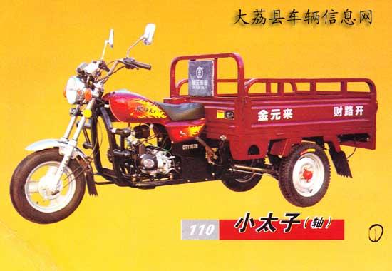 金元汽油三轮车骑跨式轴传动小太子110发动机